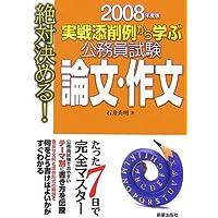 実戦添削例から学ぶ公務員試験 論文・作文〈2008年度版〉