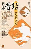 日本昔話ハンドブック