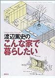 渡辺篤史のこんな家で暮らしたい 画像