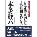 お金・仕事に満足し、人の信頼を得る法―東京帝大教授が教える