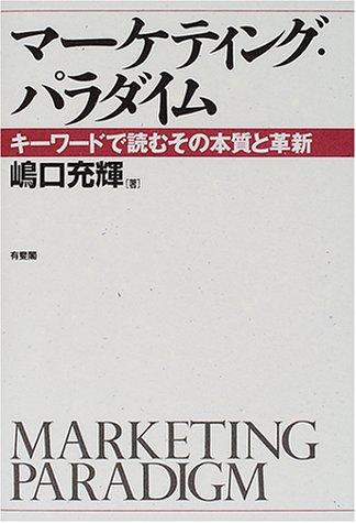 マーケティング・パラダイム―キーワードで読むその本質と革新の詳細を見る