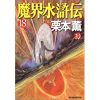 魔界水滸伝〈18〉 (ハルキ・ホラー文庫)