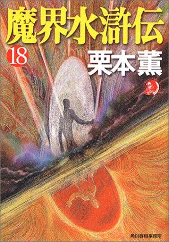 魔界水滸伝〈18〉 (ハルキ・ホラー文庫)の詳細を見る
