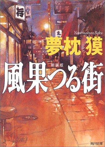 風果つる街 (角川文庫)の詳細を見る