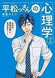 平松っさんの心理学(2) (アフタヌーンKC)