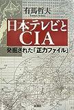 日本テレビとCIA 発掘された「正力ファイル」