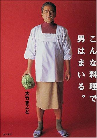 大竹まこと こんな料理で男はまいる。 (文芸シリーズ)