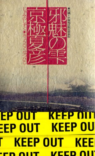 邪魅の雫 大磯・平塚地域限定特装版 (講談社ノベルス)の詳細を見る