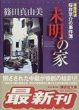 未明の家 建築探偵桜井京介の事件簿 (講談社文庫)
