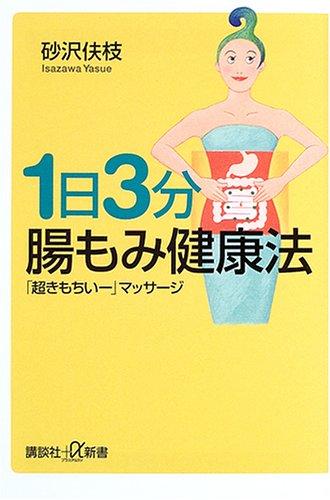 1日3分 腸もみ健康法 (講談社+α新書)の詳細を見る