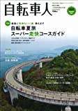 自転車人 24 (Summer 2011)―Quarterly Magazine (別冊山と溪谷)