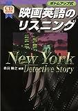 映画英語のリスニング―New York Detective Story (CD book)