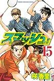 スマッシュ!(15) (講談社コミックス)