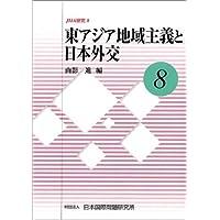 東アジア地域主義と日本外交 (JIIA研究)