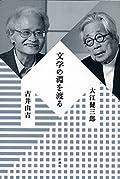 大江健三郎/古井由吉『文学の淵を渡る』の表紙画像