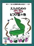 もっと音楽を楽しみたい 大人のためのピアノ悠々塾 中級編 2