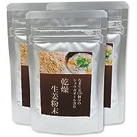 サンワ食研 乾燥生姜粉末 3袋セット(30g×3)