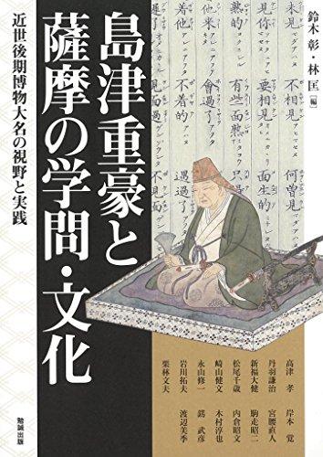 島津重豪と薩摩の学問・文化 近世後期博物大名の視野と実践 (アジア遊学 190)