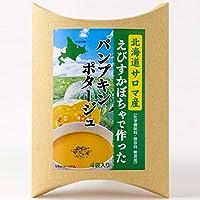北海道サロマ産えびすかぼちゃで作ったパンプキンポタージュ 4袋入り