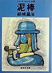 泥棒―ショート・ショート全集 (1980年) (集英社文庫)
