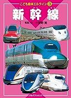 こども絵本エルライン3 新幹線