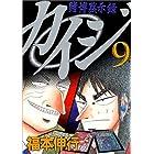 賭博黙示録カイジ(9) (ヤングマガジンコミックス)
