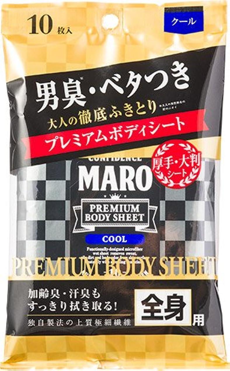 ログ不完全な塩辛いMARO ボディシート クール 10枚入り