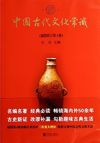 Chinese Cultural Literacy in Ancient Times (Revised Edition with Illustrations) (Chinese Edition)の詳細を見る