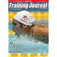 月刊トレーニングジャーナル 2018年6月号 (2018-05-15) [雑誌]