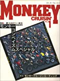 Monkey cruisin' (No.1)
