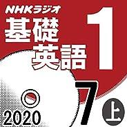NHK「基礎英語1」2020.07月号 (上)