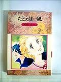 たとえば…風 / 武田 京子 のシリーズ情報を見る