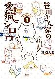 笹川さん家の愛猫シロウ / 三枝えま のシリーズ情報を見る