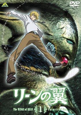 リーンの翼 1 [DVD]の詳細を見る