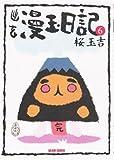 幽玄漫玉日記 (6) (Beam comix)
