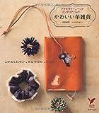 かわいい革雑貨 (セレクトBOOKS) 画像