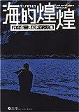 海的煌煌(ウミノキラキラ)―鈴木翁二最初期マンガ集