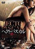 ヘクトパスカル 疼く女 [DVD]