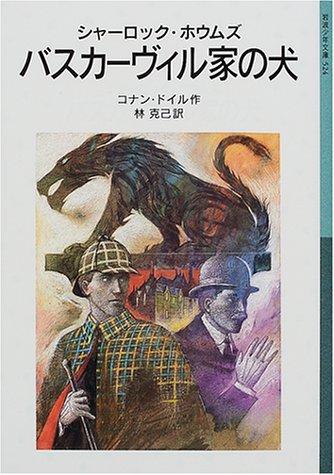 シャーロック・ホウムズ バスカーヴィル家の犬 (岩波少年文庫)の詳細を見る