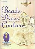 Beads dress couture―ビーズで編むプチドレス (WANIMAGAZINE MOOK 279)