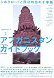 アフガニスタンガイドブック―シルクロードと深夜特急の十字路 (Jujiroシリーズ)