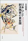日本・ロシア経済関係の新展開 (ジェトロ叢書)