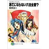 フルメタル・パニック! あてにならない六法全書? (ファンタジア文庫)