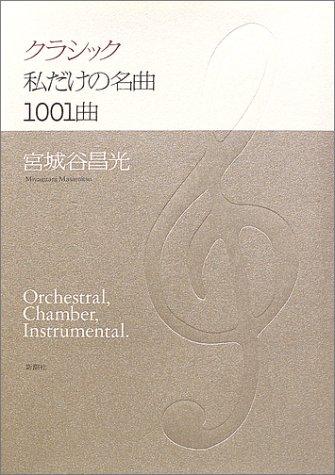 クラシック私だけの名曲1001曲の詳細を見る