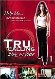 トゥルー・コーリング Vol.1 [DVD] 画像