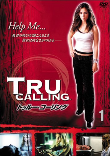 トゥルー・コーリング Vol.1 [DVD]