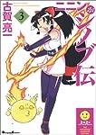 ニニンがシノブ伝 (3) (Dengeki comics EX)