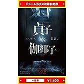 【一般券】『貞子vs伽椰子』 映画前売券(ムビチケEメール送付タイプ)