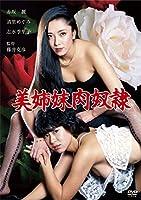 美姉妹肉奴隷 [DVD]