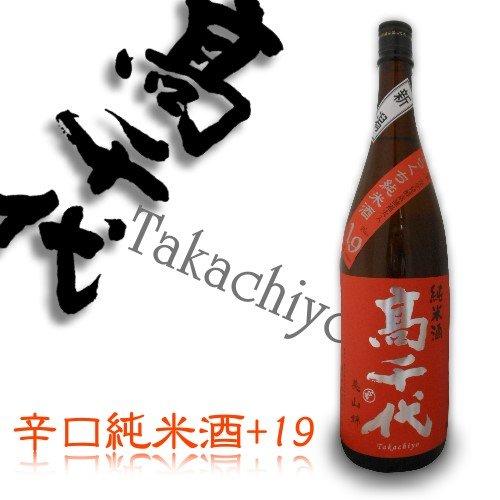 高千代 からくち純米酒 +19 720ml【新潟県 高千代酒造】 たかちよ 四合瓶